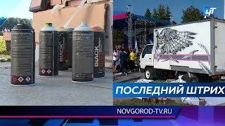 Завершился фестиваль уличного искусства «Страницы истории»