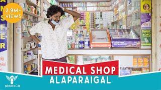 Medical Shop Alaparaigal   Lockdown   Nakkalites