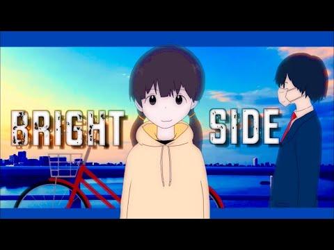 Brightside feat. Meika Hime & Meika Mikoto (鳴花ヒメ・ミコト)  - GAMBO