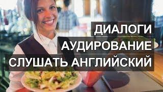 Английский слушать онлайн, диалог в ресторане на английском, фразы в ресторане на английском