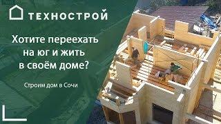 Хотите переехать на юг и жить в своём доме? Строим дом в Сочи.