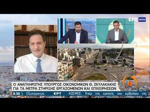 Ο αναπληρωτής υπουργός Οικονομικών Θ. Σκυλακάκης στην ΕΡΤ