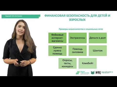 Финансовая безопасность для детей и взрослых  Колтышева Ю В