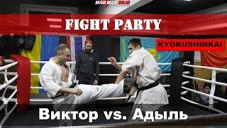 FIGHT PARTY in MAD MAX DOJO - Киокушинкай каратэ - Виктор - Адыль