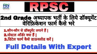 How To Fill Document Verification form RPSC 2nd grade Teacher |डॉक्यूमेंट वेरिफ़िकेशन फार्म |