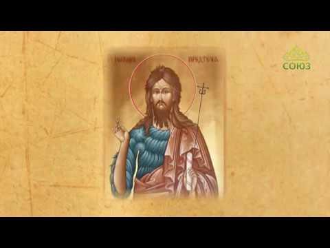 Церковный календарь. 11 сентября 2018. Усекновение главы пророка Иоанна Предтечи