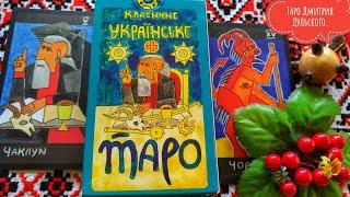 Класичне Украiнське таро/Классическое украинское таро ОБЗОР ТАРО Дмитрия Дульского.