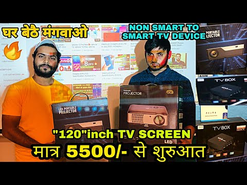 """मात्र 5500/- से शुरुआत """"120""""inch TV SCREEN 