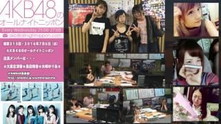 AKB48のオールナイトニッポン・第315回・2016年7月6日・◀大家志津香島田晴香木崎ゆりあ▶