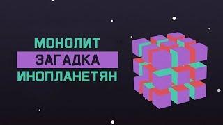 Mind: Загадка про монолит инопланетян