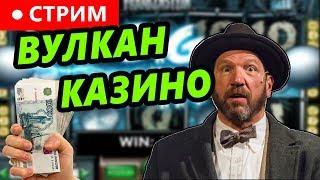 КАЗИНО ВУЛКАН ОНЛАЙН 🎰 Метод как играть в вулкан казино? ВЫИГРАТЬ в игровые автоматы # 176 ?