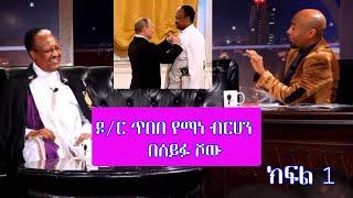 Dr Tebebe Yemane Berhan on Seifu Fantahun Show - Part 1