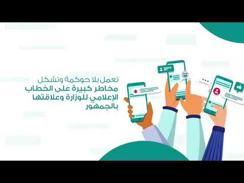 التعليم تغلق 4795 حسابا على مواقع التواصل