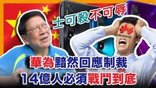(中文字幕) 華為黯然回應制裁 士可殺不可辱 14億人必須戰鬥到底 〈蕭若元:理論蕭析〉2020-05-17