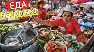 Цены на еду в Тайланде: лягушки, змеи, кузнечики. Дневной и ночной рынок, магазин 7/11 на Самуи