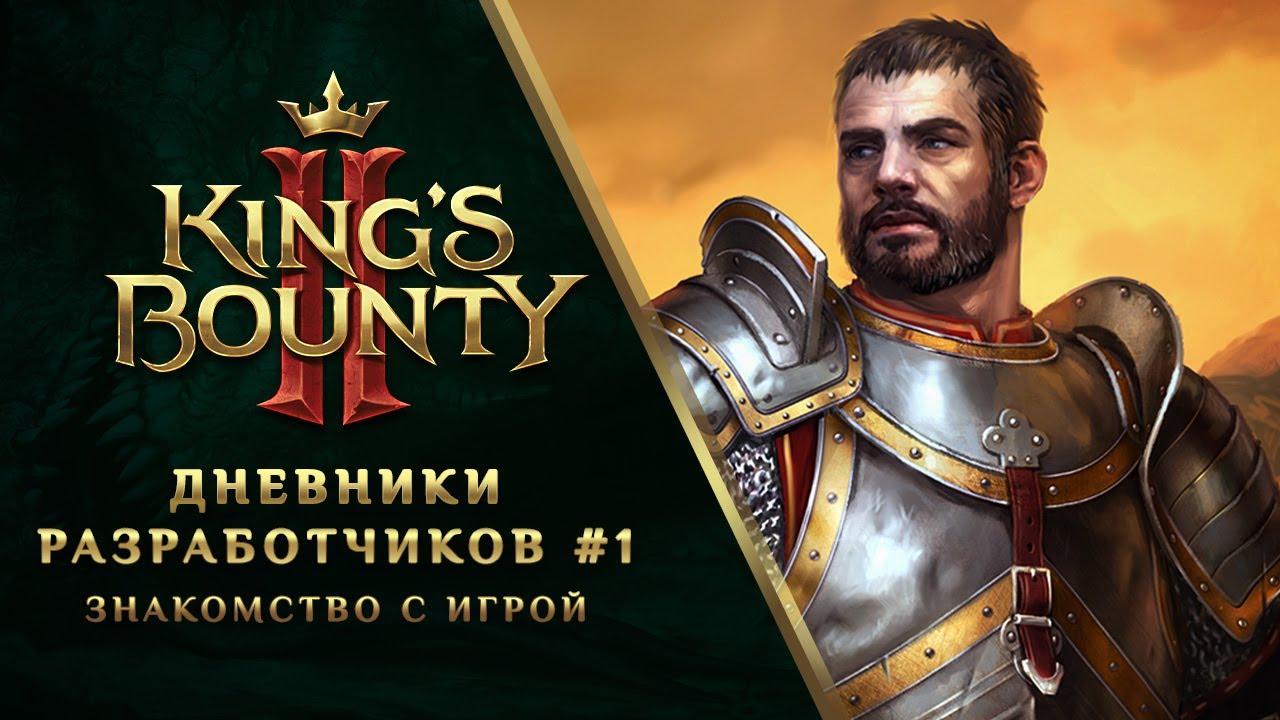 King's Bounty II – Дневники разработчиков (1 серия)