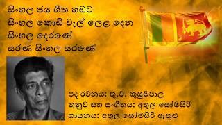 Sinhala Jaya Geetha Handata -- සිංහල ජය ගීත හඬට - Athula Somasiri / Thu. Wa. Kusumapala