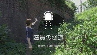 【滋賀の隧道】旧狼川隧道