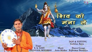 सावन 2019 स्पेशल - शिव को मना लेंगे | Sawan Special 2019 | R. K. Sody | Shiv Bhajan - Download this Video in MP3, M4A, WEBM, MP4, 3GP