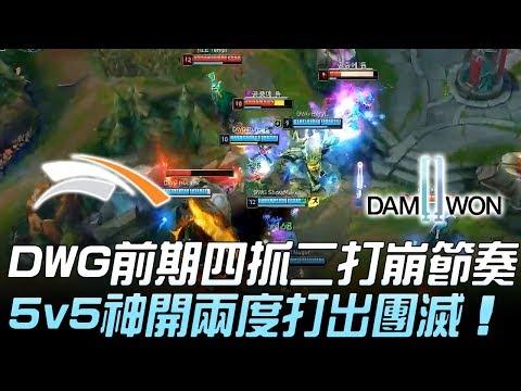 HLE vs DWG DWG前期四抓二打崩節奏 5v5神開兩度打出團滅!Game 2