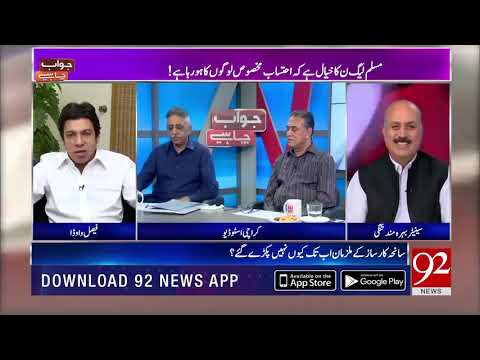 Faisal Vawda seconds Imran Khan's statement about accountability | 18 Oct 2018 | 92NewsHD