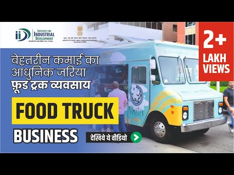 , title : 'शुरू करे फ़ूड ट्रक व्यवसाय     Start Food Truck Business