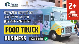 Start Food Truck Business and Make Money | How to Start a Food Truck Business?