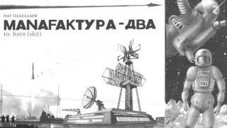 NaF (NeBezDari) - MaNAFaktura 2 (2012) Весь Альбом