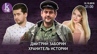 """Дмитрий Заборин в """"Хороший/Плохой Понедельник"""". 15/10/2018"""