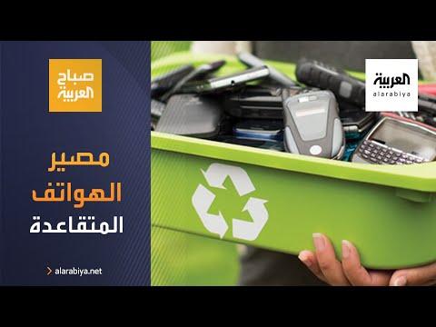 العرب اليوم - شاهد: ما مصير الهواتف الذكية بعد تقاعدها؟