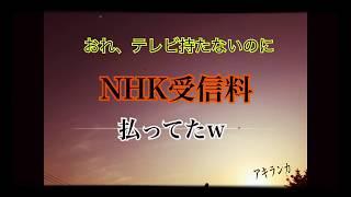 NHK解約!!俺、一年間テレビもってないのに受信料払ってたwアキランカ作