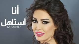 سارة الهاني - أنا أستاهل Sara Alhani - Ana Astahel تحميل MP3