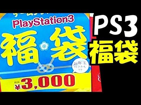 【2017年】PS3ソフト福袋を2つゲット!開封して今年の運試し