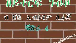 Eritrean  Tigrigna   Zeyterf Guezo ) By Sheikh Ibrahim Siraj  Part1