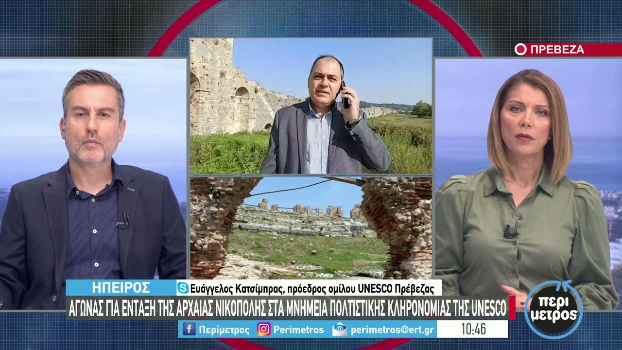 Αγώνας για ένταξη της αρχαίας Νικόπολης στα μνημεία πολιτιστικής κληρονομιάς της UNESCO | 06/10/2021