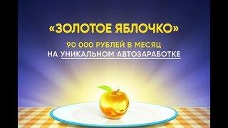 Золотое яблочко. Настрой свой автоматический доход