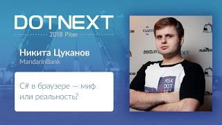 Никита Цуканов — C# в браузере — миф или реальность?