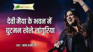 Ho Devi Maiya Ke Bhavan Me Gutvan khele languriya