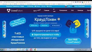 Crowd Token   80 монет БЕСПЛАТНО 1CRTK 0 25$ обзор проекта!