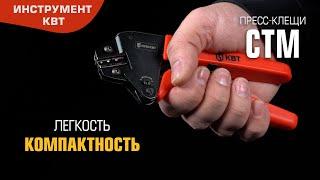Набор CTM (КВТ): миниатюрные пресс-клещи с тефлоновым покрытием и комплектом матриц в сумке