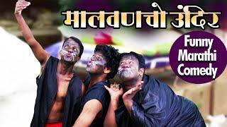 मालवणचो उंदिर | Funny Boy | Marathi Malvani Jokes | Comedy Video