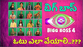 How To Vote In Bigg Boss 4 Telugu Online - How To Vote Bigg Boss 4 hotstar app - Bigg Boss Season 4