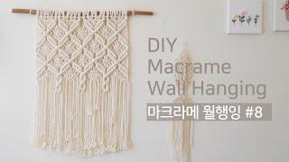 [ENG] DIY DIY MACRAME WALL HANGING #8 |다이아몬드 패턴 마크라메 월행잉 만들기