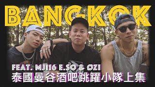我好醉,泰國曼谷酒吧跳躍小隊上集|恩熙俊 Feat. MJ116 E.so & ØZI|AVLOG|
