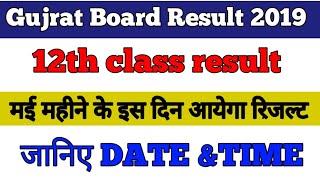 Gujrat Board Result 2019 | GSEB Result | Gseb 12th Result 2019| Gseb12th Result 2019