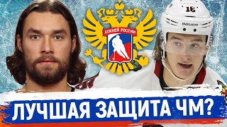 США и Канада с ноунеймами, Проворов - топ звезда России. Все о Чемпионате Мира 2021 в Риге, Латвия
