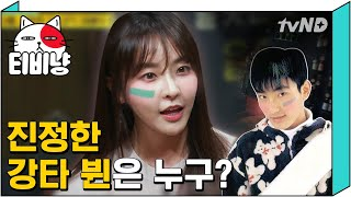[티비냥] (텐션주의) 누가 진정한 칠현 부인인가 강타의 진짜 그녀는? 정유미 X 유인영   #인생술집   170914 #03