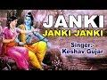 Janki Janki Maine Bazi Lagai Hai Jaan Ki || Latest Devotional Song 2018 || Keshav Gurjar