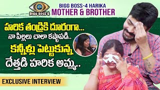 Bigg Boss 4 Harika Mother Emotional Words About Her Father | Unknown Facts | Exclusive Interview