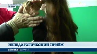 В Конотопе Сумской области учительница отрезала волосы старшекласснице
